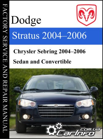 Dodge Stratus (Chrysler