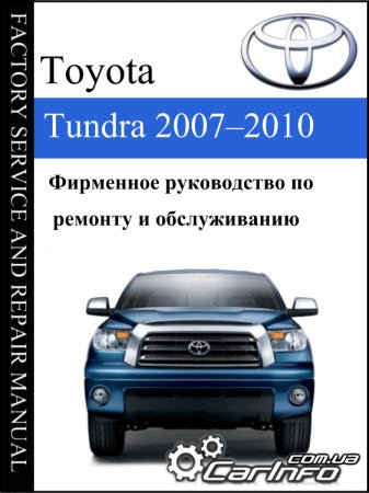 Toyota Tundra 2007-2010 Service Repair Manual