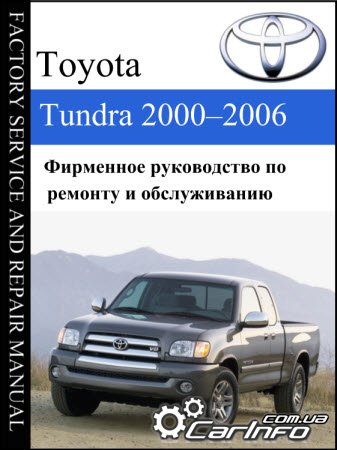 Toyota Tundra 2001 - 2006 Factory Repair Manual