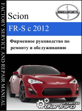 Scion FR-S 2013 Service Repair Manual