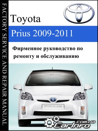 Toyota Prius (ZVW30) 2009-2011 Service Repair Manual