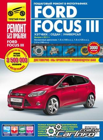 Руководство По Ремонту Ford Focus 3