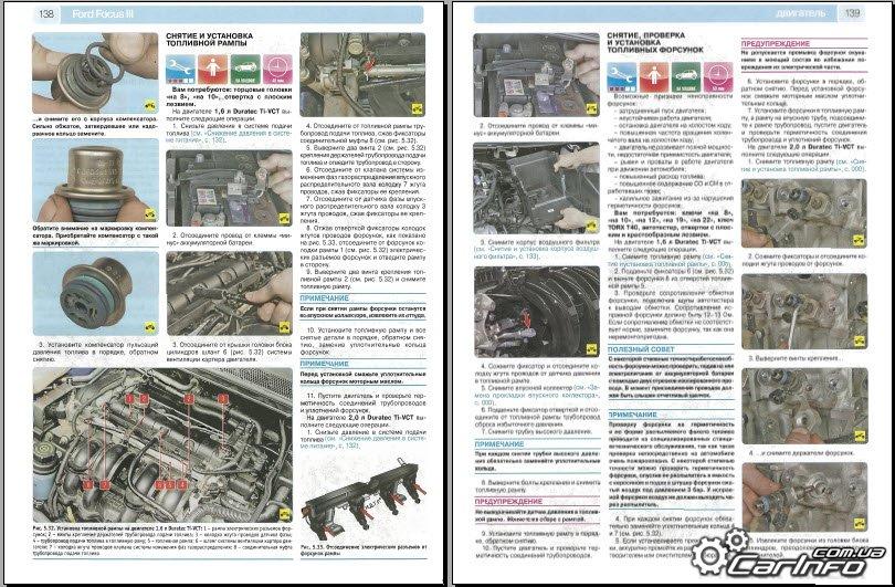 Инструкция по ремонту форд фокус 3
