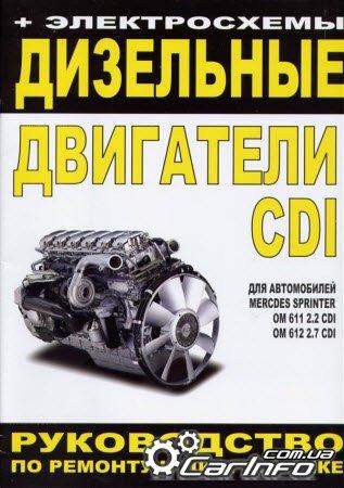 Руководство По Ремонту Sprinter 211 Cdi