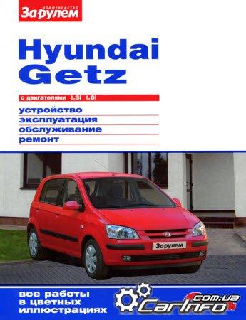 скачать руководство по эксплуатации hyundai getz