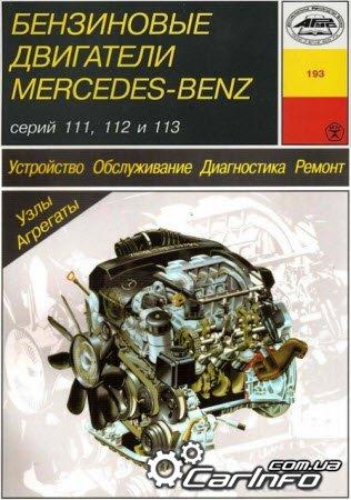 Mercedes-Benz серий 111,