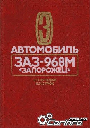 скачать инструкцию по эксплуатации заз - 968m