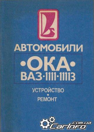 электросхема ваз 11113 ока