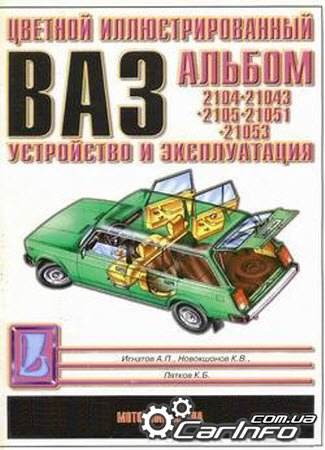 Диагностика Автомобилей Ваз Книги