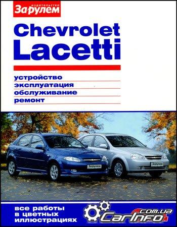 Chevrolet Lacetti с 2004
