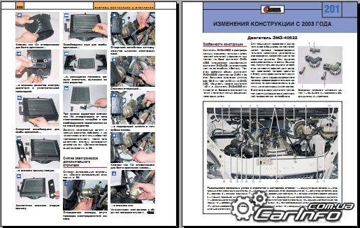 руководство по ремонту соболь 4х4 - фото 8