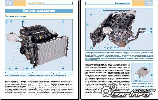 руководство по ремонту форд фокус 2 1.8 л за рулем