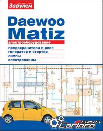 электрооборудование daewoo matiz руководство скачать