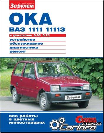 Скачать бесплатно книгу руководство по эксплуатации автомобиля ваз 1111 ока