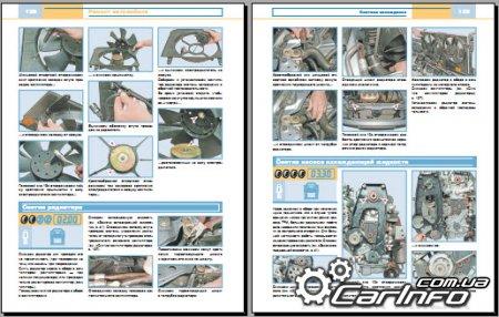 шевроле ланос руководство по ремонту pdf