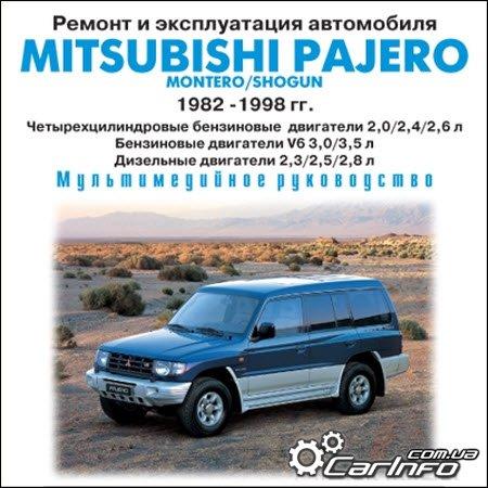 руководство по эксплуатации mitsubishi pajero 2