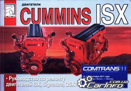 cummins qsx 15 руководство по ремонту скачать