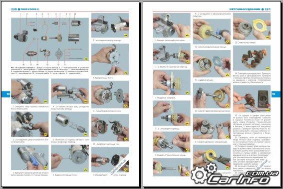 Книга FORD FOCUS II (Форд Фокус 2) рестайлинговый с 2008 Руководство - 28 Февраля 2014 - Blog - Yessimov