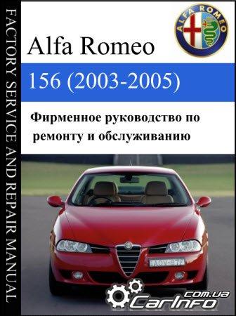 Инструкции По Эксплуатации Автомобиля Альфа Ромео 156