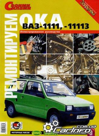 ВАЗ-1111, ВАЗ-11113