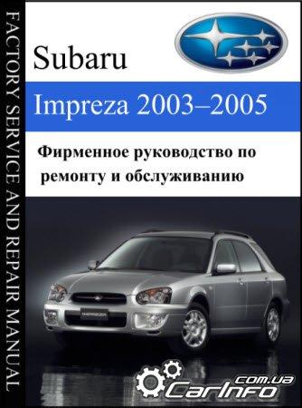 руководство по эксплуатации субару импреза 2005 скачать
