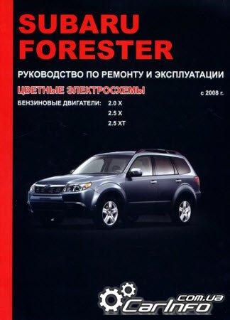 Subaru Forester с 2008