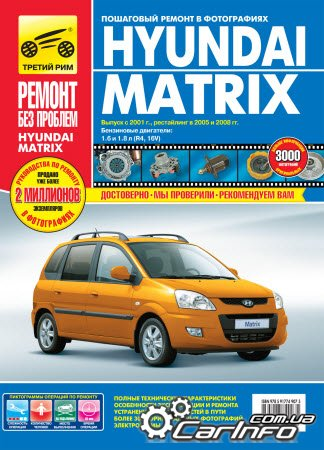 HYUNDAI MATRIX с 2001,