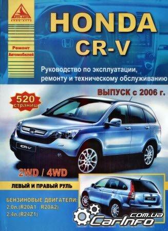Руководство по ремонту honda cr-v 2008