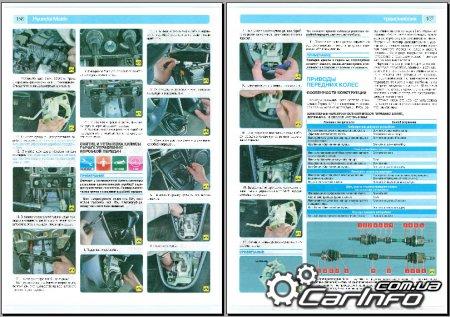 HYUNDAI MATRIX с 2001, 2005 и с 2008 Руководство по ремонту в цветных фотографиях - Автолитература