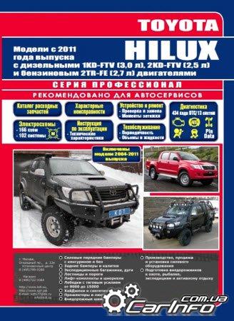 TOYOTA HILUX 2004-2013 бензин