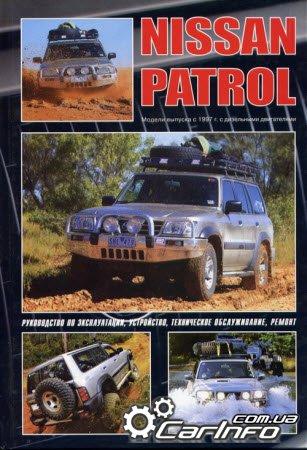 nissan patrol v (y61) эксплуатация и ремонт