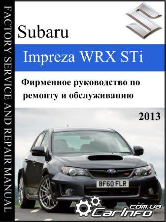 руководство по эксплуатации субару форестер 2012