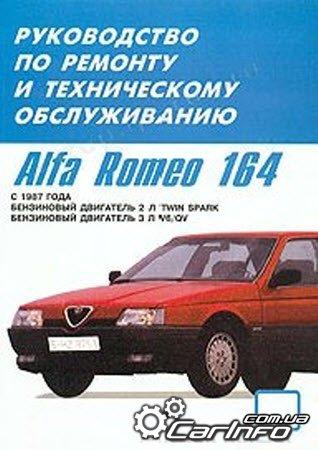 руководство по ремонту альфа ромео альфа