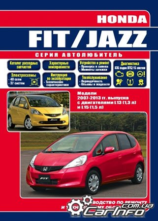 HONDA JAZZ / FIT 2007-2013 Руководство по ремонту и эксплуатации