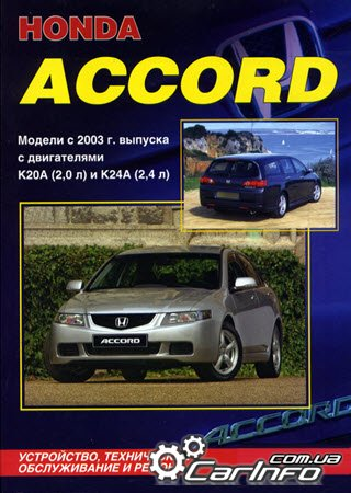 HONDA ACCORD с 2003 Руководство по ремонту и эксплуатации