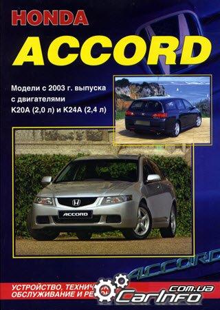 руководство по эксплуатации хонда аккорд 5 - фото 8