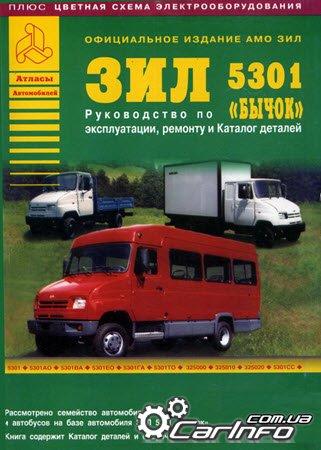 """Книга ЗИЛ 5301 """"Бычок"""""""