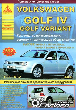 Книга Volkswagen Golf IV / VW Golf Variant 1999-2006 Пособие по ремонту и эксплуатации
