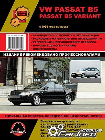 Ремонт автомобиля фольксваген пассат б5