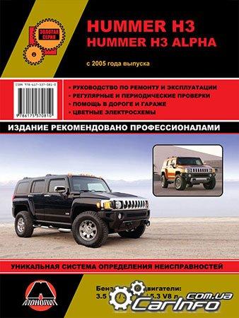 автомобиля Hummer H3 / H3