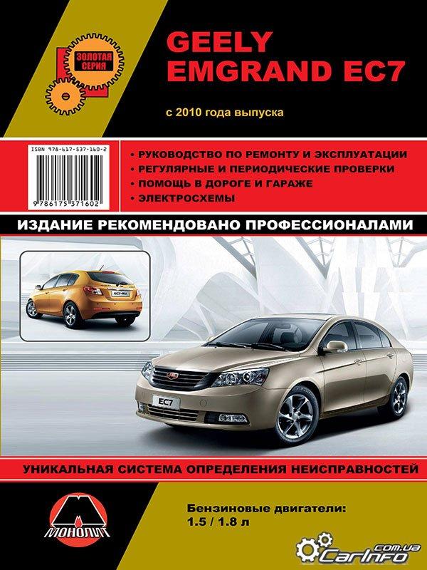 geely emgrand ec7 руководство по ремонту
