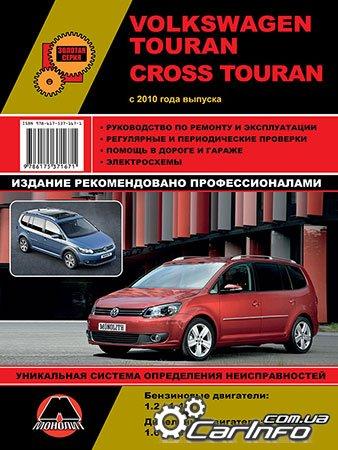 Volkswagen Touran / Cross