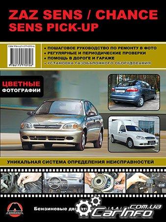 книга ремонт и эксплуатация автомобиля сенс