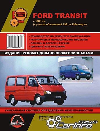 руководство по ремонту форд транзит 2011 года