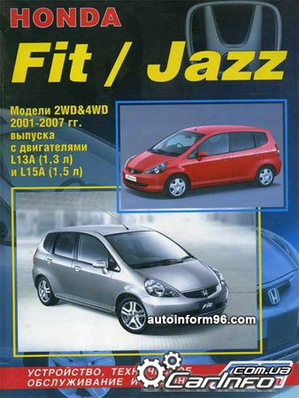 Honda Fit, Jazz, Хонда Фит, Джаз, руководство по ремонту, инструкция по эксплуатации