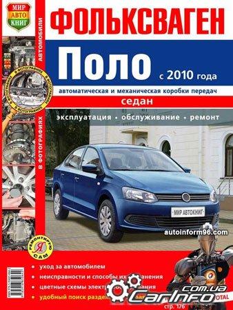 руководство по эксплуатации volkswagen polo sedan 2015