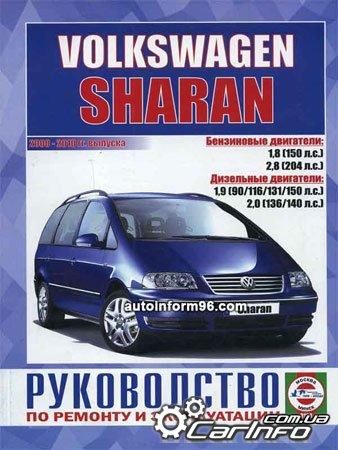 скачать руководство по ремонту и эксплуатации автомобиля Vw шаран - фото 7
