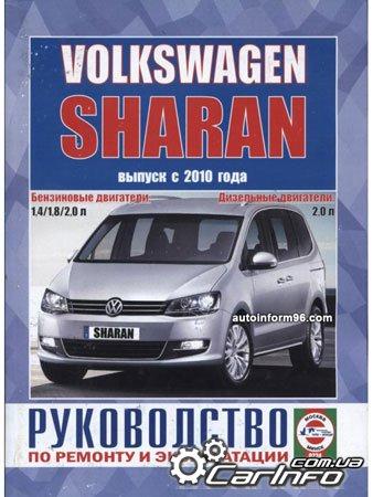 скачать руководство по ремонту и эксплуатации автомобиля Vw шаран - фото 8