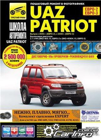 Руководство по эксплуатации уаз патриот 2015 дизель