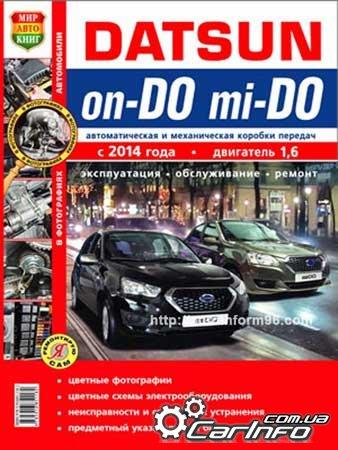 On Do Datsun руководство по эксплуатации - фото 4